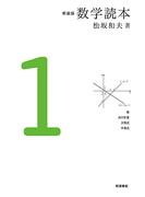 数学読本 新装版 1