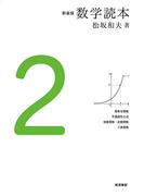 数学読本 新装版 2