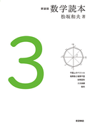 数学読本 新装版 3