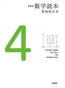 数学読本 新装版 4