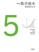数学読本 新装版 5