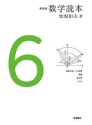 数学読本 新装版 6