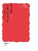 マキァヴェッリ 『君主論』をよむ (岩波新書 新赤版)