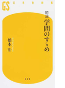精読学問のすゝめ (幻冬舎新書)