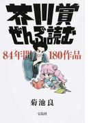 芥川賞ぜんぶ読む 84年間180作品