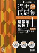 合格するための過去問題集建設業経理士1級原価計算 第4版 (よくわかる簿記シリーズ)