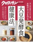 大豆発酵食健康法。 女性のカラダを守る (MAGAZINE HOUSE MOOK)