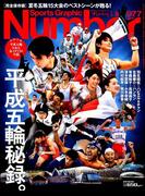 Sports Graphic Number (スポーツ・グラフィック ナンバー) 2019年 5/16号 [雑誌]