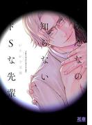 みんなの知らないドSな先輩 (花音コミックス)