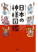 【期間限定価格】神様と仲よくなれる!日本の神様図鑑