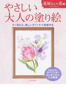やさしい大人の塗り絵 塗りやすい絵で、はじめての人にも最適 花屋さんの花編