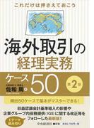 海外取引の経理実務ケース50 これだけは押さえておこう 第2版