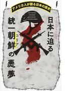 日本に迫る統一朝鮮の悪夢 アメリカ人が語る日本の歴史