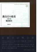 教皇庁の使者 幻想小説