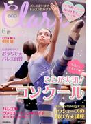 Clara (クララ) 2019年 06月号 [雑誌]