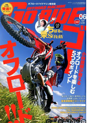 オフロードマシン GoRIDE 2019年 06月号 [雑誌]