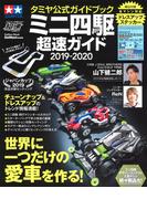 ミニ四駆超速ガイド 2019−2020 世界に一つだけの愛車を作る! (Gakken Mook タミヤ公式ガイドブック ミニ四駆超速SERIES)
