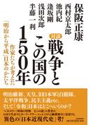 対談戦争とこの国の150年 作家たちが考えた「明治から平成」日本のかたち