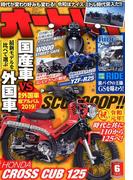 オートバイ 2019年 06月号 [雑誌]