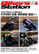 Bikers Station (バイカーズステーション) 2019年 06月号 [雑誌]