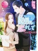 blue moonに恋をして Kasumi & Ryouichi (エタニティ文庫 エタニティブックス Rouge)
