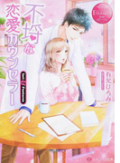 不埒な恋愛カウンセラー Iori & Fuutarou (エタニティ文庫 エタニティブックス Rouge)