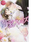 溺愛フレンズ Chihiro & Ryo (エタニティブックス Rouge)