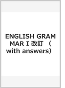 ENGLISH GRAMMAR I 改訂 (with answers)