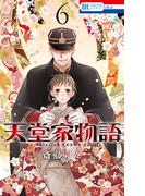 天堂家物語 6 (花とゆめCOMICS LaLa)