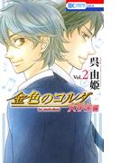 金色のコルダ 大学生編 2 (花とゆめコミックス)