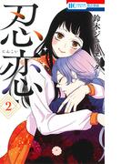 忍恋 2 (花とゆめCOMICS 花とゆめ)