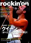 rockin'on (ロッキング・オン) 2019年 06月号 [雑誌]