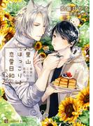 里山ほっこり恋愛日和 銀狐とこじらせ花嫁 (CHARADE BUNKO)