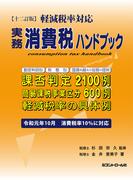 実務消費税ハンドブック 軽減税率対応 12訂版
