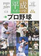 平成スポーツ史 1989▷2019 永久保存版 Vol.1 プロ野球 (B.B.MOOK)