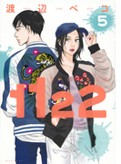 1122 5 (モーニング)
