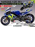 ヤマハYZR−M1 バレンティーノ・ロッシモデル 2019年 5/21号 [雑誌]