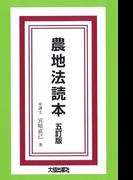 農地法読本 5訂版