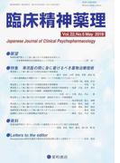 臨床精神薬理 第22巻第5号(2019.5) 〈特集〉専攻医の間に身に着けるべき薬物治療技術