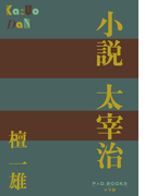小説太宰治 (P+D BOOKS)