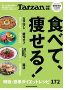食べて、瘦せる! 時短・簡単ダイエットレシピ172 (MAGAZINE HOUSE MOOK)