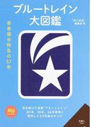 ブルートレイン大図鑑 客車寝台特急の57年 (旅鉄BOOKS)