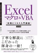 Excelマクロ&VBA〈実践ビジネス入門講座〉 完全版 「マクロの基本」から「処理の自動化」まで使えるスキルが学べる本気の授業 (&IDEA Informatics)