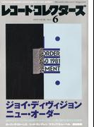 レコード・コレクターズ 2019年 06月号 [雑誌]