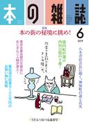 本の雑誌 2019-6 432号
