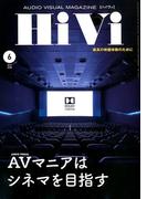 HiVi (ハイヴィ) 2019年 06月号 [雑誌]