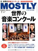 MOSTLY CLASSIC (モーストリー・クラシック) 2019年 07月号 [雑誌]