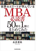 【期間限定価格】世界のエリートが学んでいるMBA必読書50冊を1冊にまとめてみた