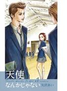 天使なんかじゃない 新装再編版 1 (愛蔵版コミックス)