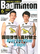 Badminton MAGAZINE (バドミントン・マガジン) 2019年 06月号 [雑誌]